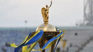 Кубок України 2017