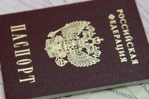 російське громадянство
