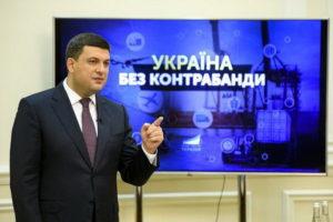 Володимир Гройсман, боротьба з контрабандою