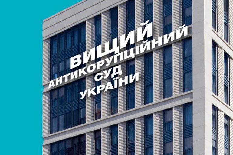 Міжнародні експерти забракували неймовірну кількість кандидатів у Антикорупційний суд