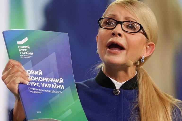Юлія Тимошенко передала Зеленському документи, що дозволять знизити тарифи