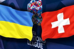 Матч Швейцарія-Україна Ліга Націй
