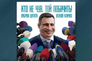 Віталій Кличко