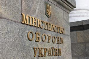 Міноборони України