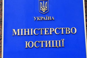 Мінюст України