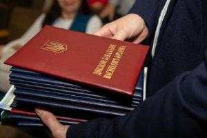 Червоний диплом